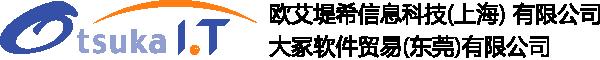 欧艾堤希信息科技/大冢软件贸易