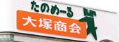 10月 母公司日本(株)大冢商会承购台湾震旦行所有股权,另原与上海震旦合作信息服务中心完成独资事业单位。