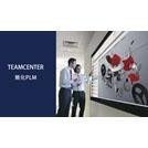 Teamcenter : 简化的PLM