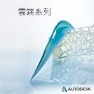 Autodesk 云端系列